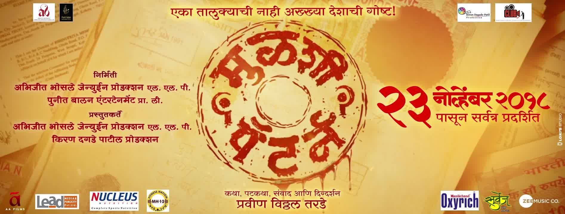 Mulshi Pattern Marathi Movie Cast Story Release Date Wiki Actress Actor Imdb Bookmyshow Review In 2020 Download Movies Download Free Movies Online Full Movies Download