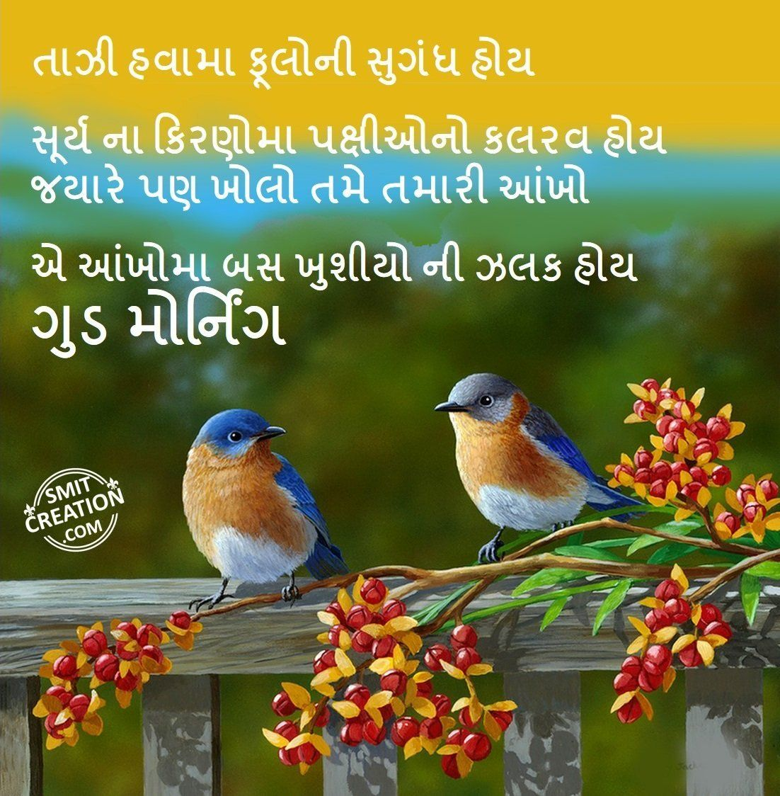 Gujarati Romantic Shayari In Gujarati Font Gujarati Romantic Shayari