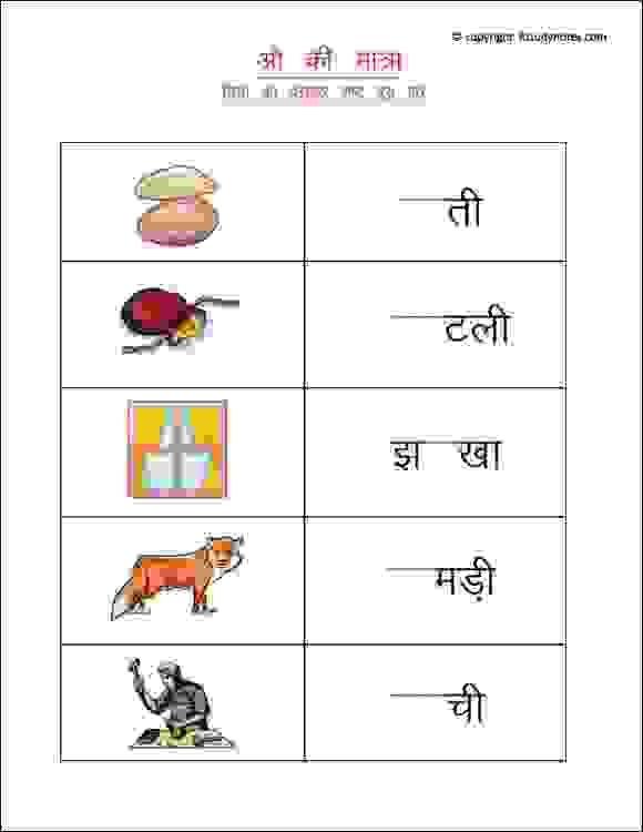 Hindi matra worksheets, hindi worksheets for grade 1, hindi o ki ...
