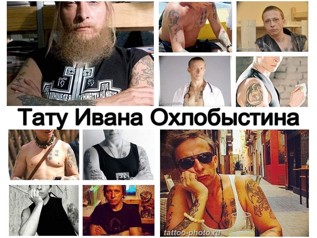Тату Ивана Охлобыстина TOPICS ...