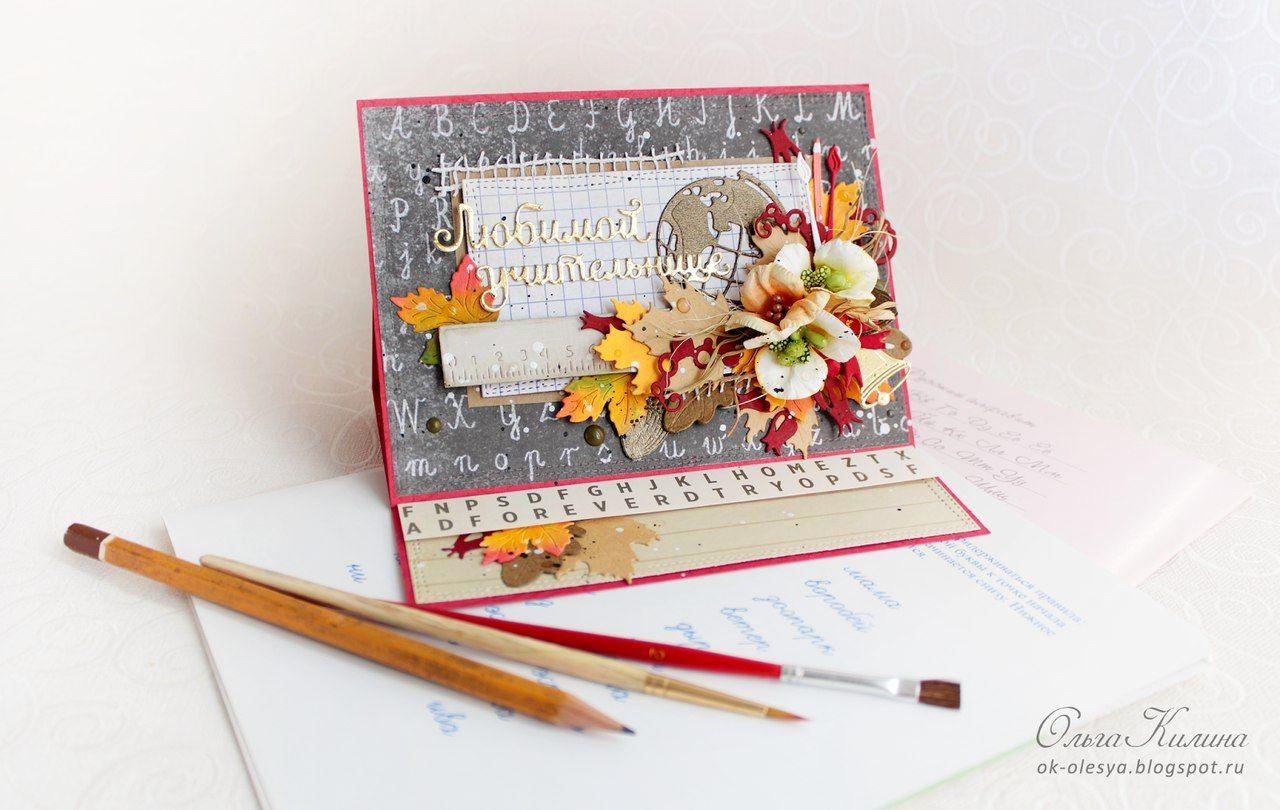Открытки с днем учителя сделать онлайн, рисунок
