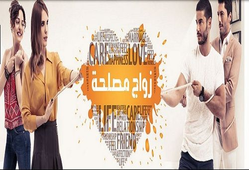 مسلسل زواج مصلحة - الحلقة 28 الثامنة والعشرون مدبلجة للعربية HD