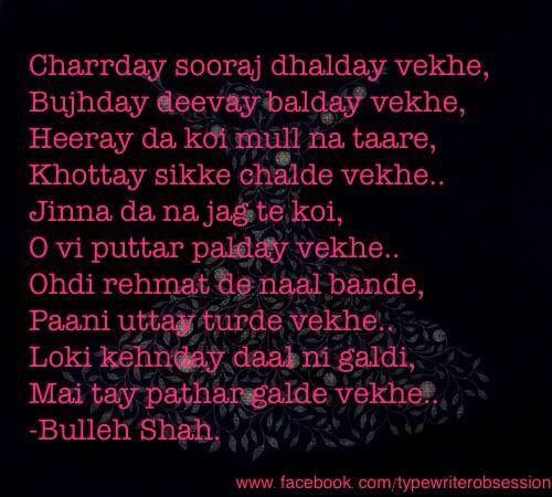Short Sweet I Love You Quotes: Punjabi Poetry