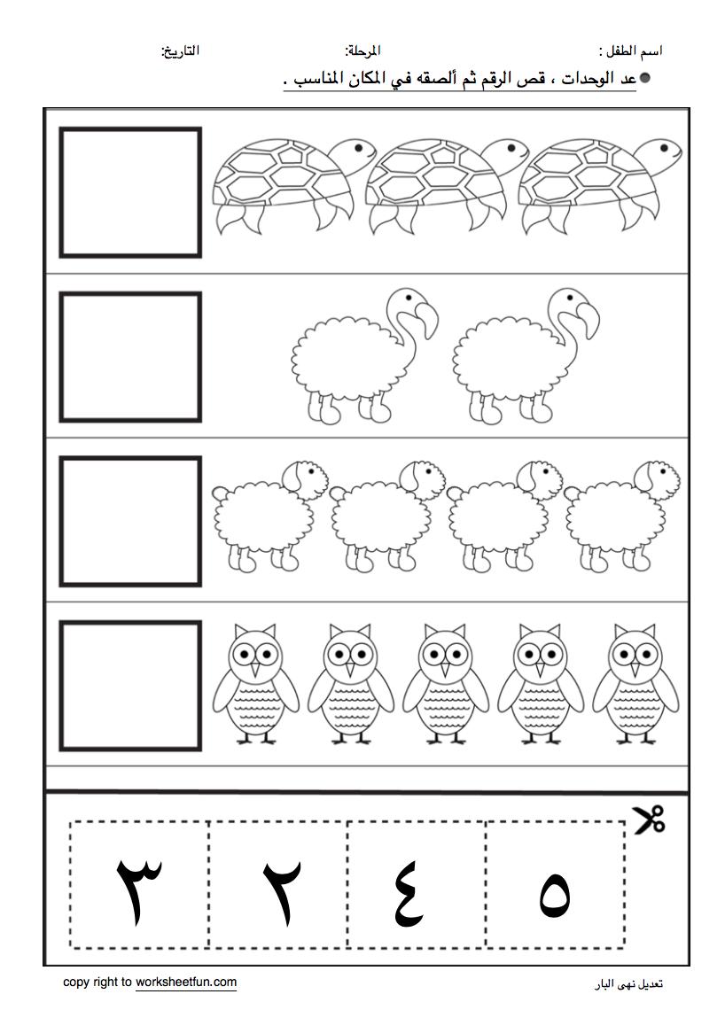 preschool worksheet. Black Bedroom Furniture Sets. Home Design Ideas