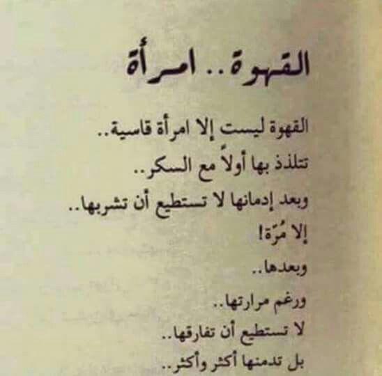مر ة و لن يدمنك الا من يعشقك Proverbs Quotes Words Quotes Arabic Quotes