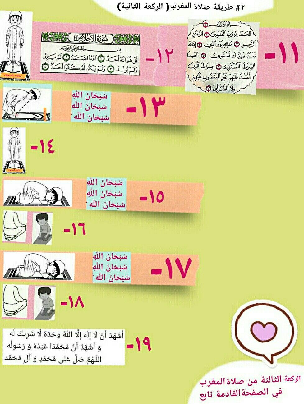 ٢ طريقة صلاة المغرب الركعة الثانية 10 Things Boarding Pass