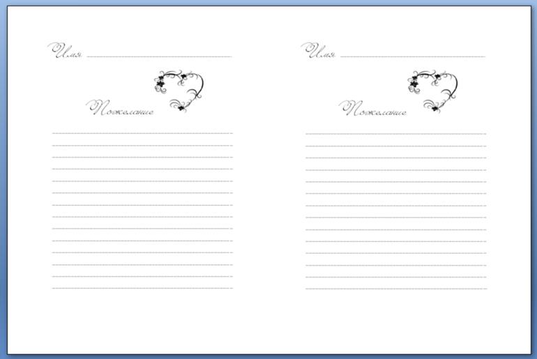 странички для книги пожеланий на свадьбу комплекс