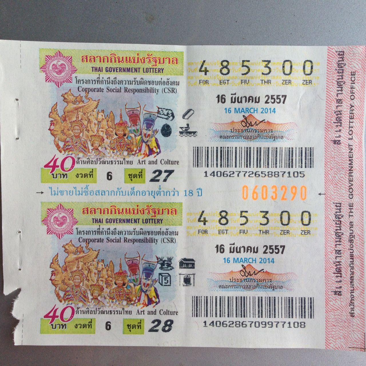ตีแตกภาษาอังกฤษ   English Of The Day: Thai Government Lottery. สลากกินแบ่งรัฐบาลไทย   ตีแตกภาษาอังกฤษ