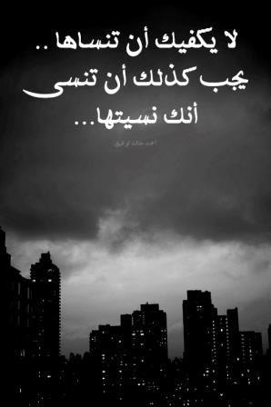 صور كلمات خواطر حزينة عن النسيان Cool Words Inspirational Words Arabic Quotes