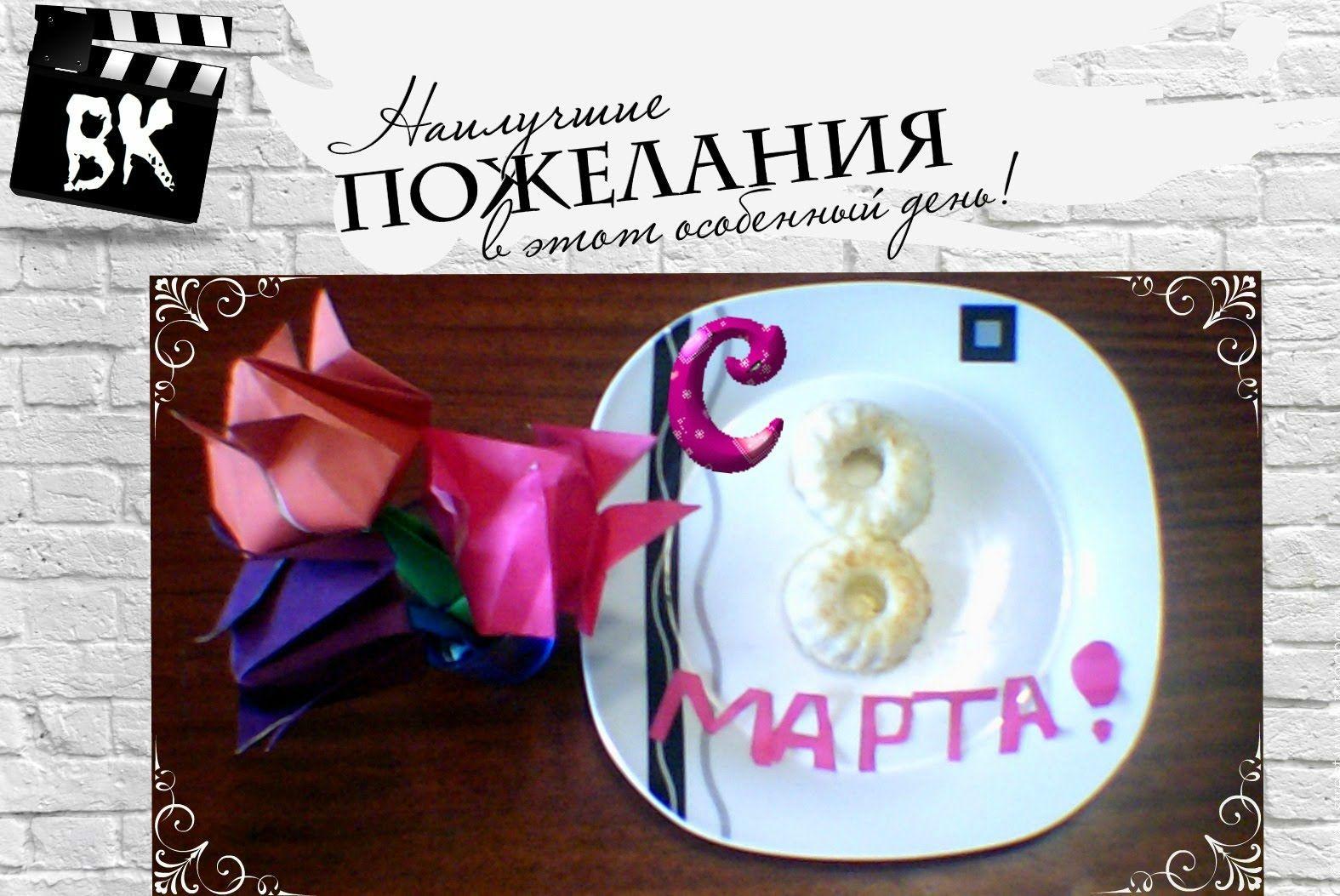 Pozdravleniya S 8 Marta Mezhdunarodnyj Zhenskij Den Syurpriz Dlya
