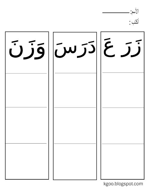 كلمات من ثلاث حروف مفتوحه للاطفال Learning Arabic Arabic Langauge Learning