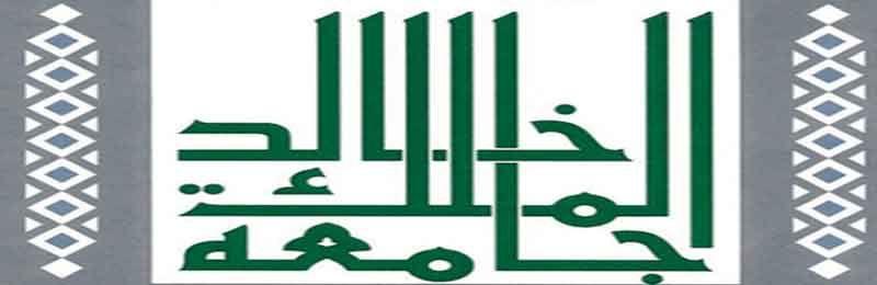 جامعة الملك خالد تعلن وظائف هندسية وإدارية وأكاديمية شاغرة Tech Company Logos Company Logo Ibm Logo