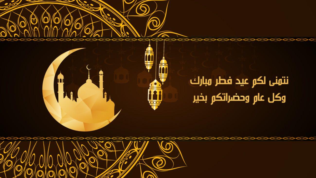 نتمني لكم عيد فطر مبارك وكل عام وحضراتكم بخير We Wish You A Happy Eid Bless You All مكتب محمد المرزوقي للمحاماة والاستشارات القان Eid Mubarak Ramadan Dubai