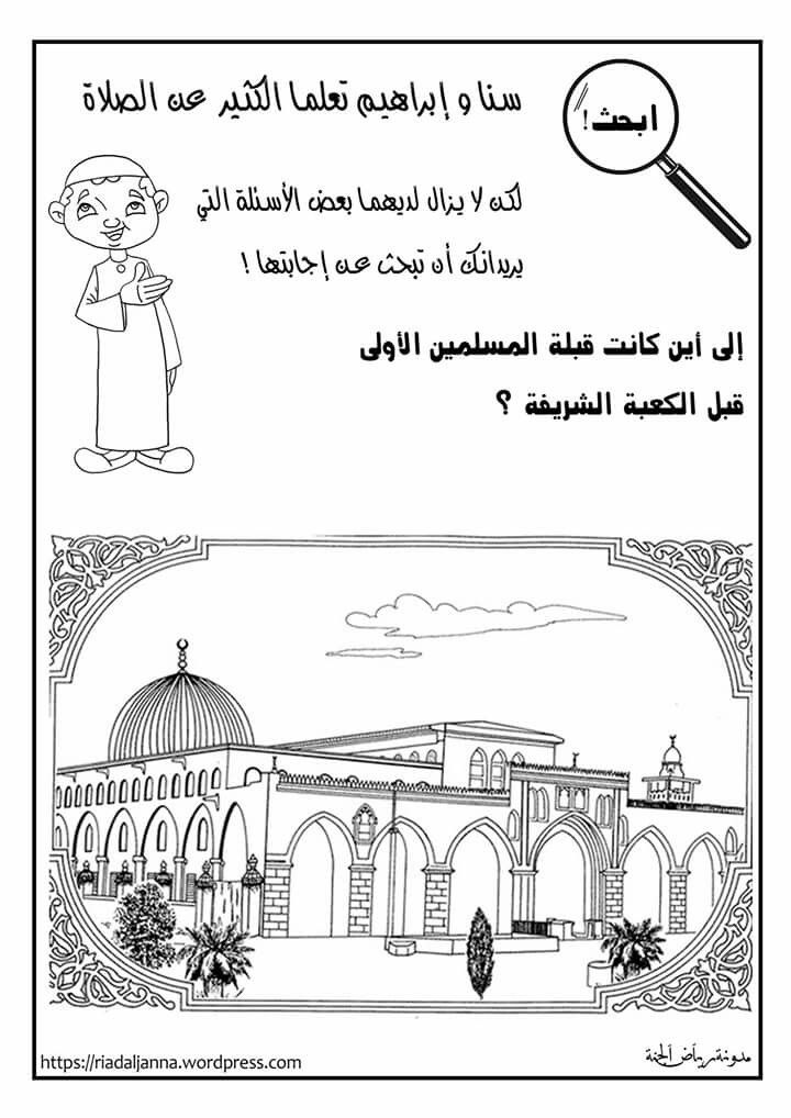 Pin By Heba Hassan On الدين للاطفال Muslim Kids Activities Muslim Kids Ramadan Kids