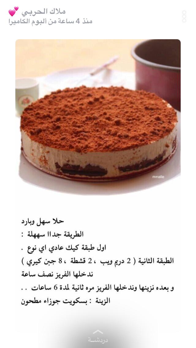 Pin By Ahlam 369 On أكلات منوعه Food Garnishes Dessert Ingredients Sweet Crepes Recipe
