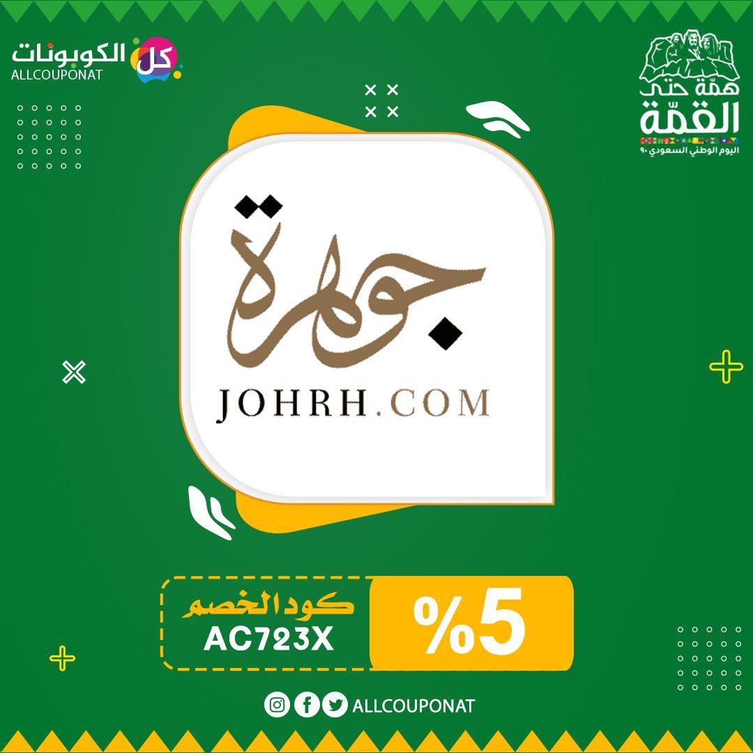 استمتعوا بشراء أجود انواع العبايات والحصول على أفضل العروض بمناسبة اليوم الوطني السعودي Gaming Logos Logos