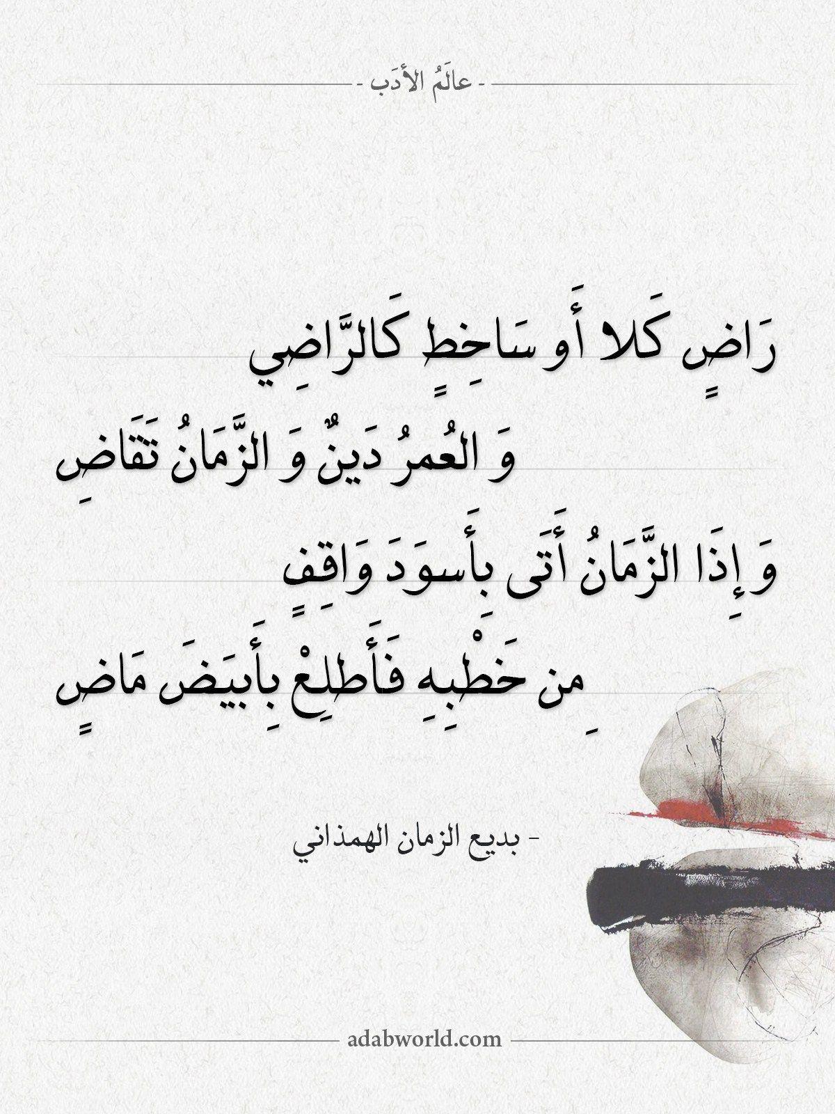 شعر بديع الزمان الهمذاني راض كلا أو ساخط كالراضي عالم الأدب In 2021 Quotes Arabic Quotes Math