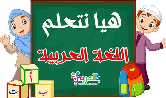 Free Arabic Language Day Images Printable Flash Cards Learn Arabic Language Learning Arabic