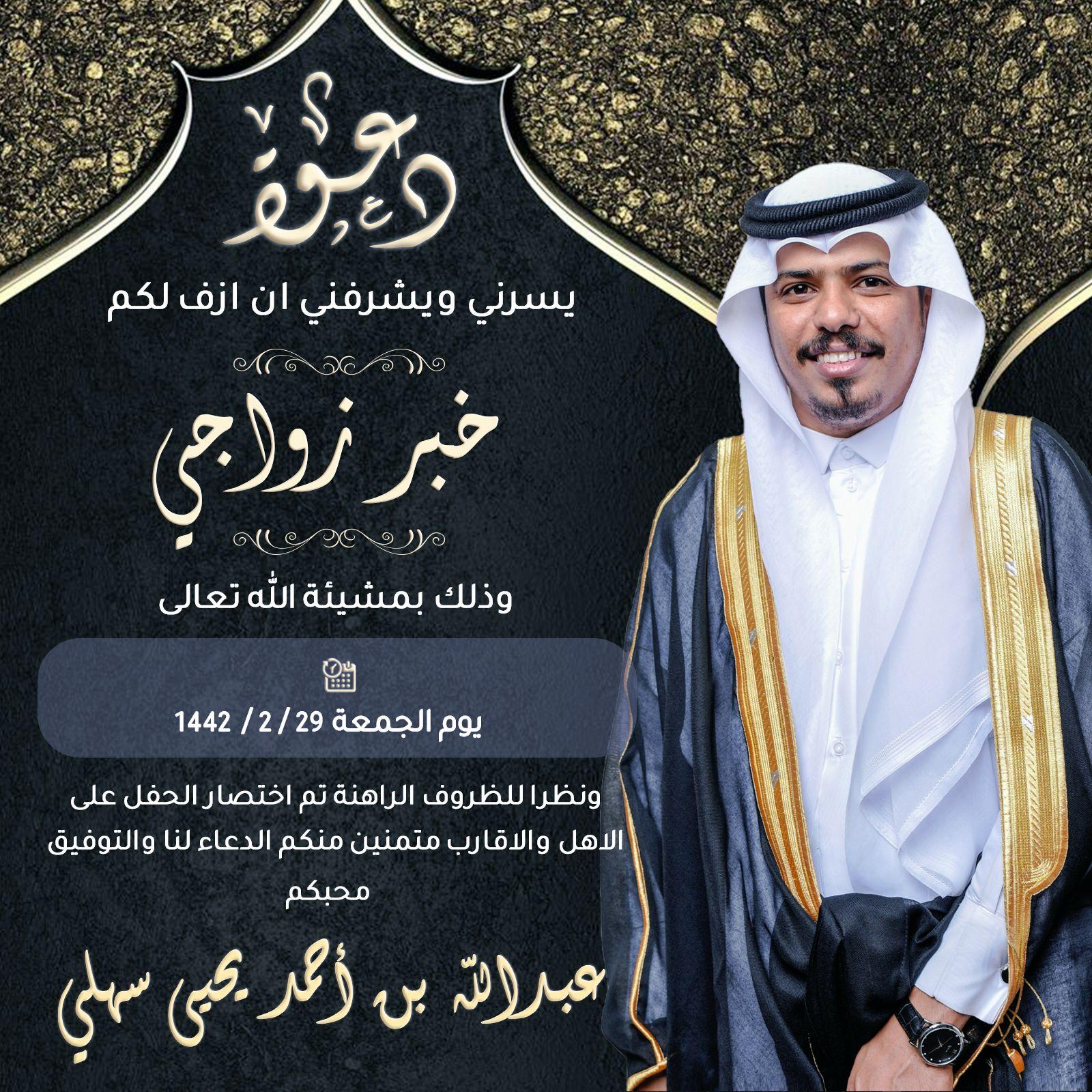 دعوة زواج 8 Wedding Cards Eid Decoration Planner