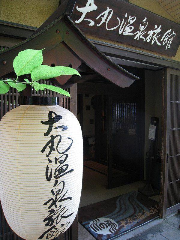 Ohmaru Nasu, Tochigi