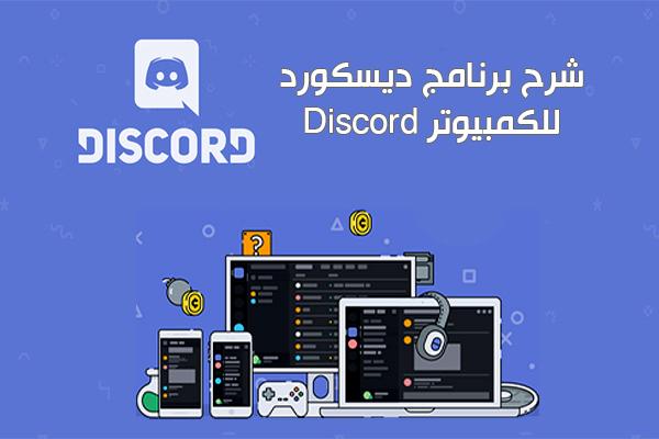 شرح ديسكورد للكمبيوتر برنامج Discord لمكالمات اللاعبين الصوتية الجماعية والدردشات النصية Discord Text The Voice
