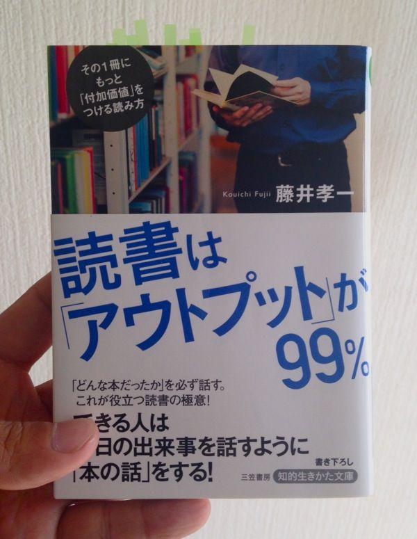 藤井孝一の「読書は「アウトプット」が99%」 http://hirokinagasawa.com/booklog