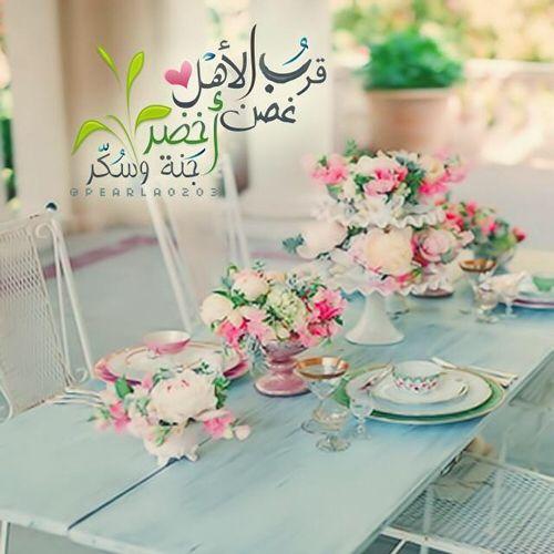 قرب الأهل Table Decorations Decor Birthdays
