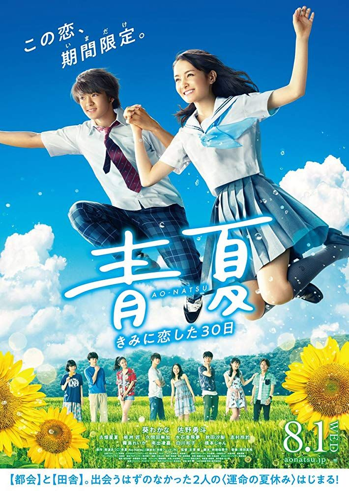 Download AoNatsu Kimi ni Koi Shita 30Nichi (2018) HD
