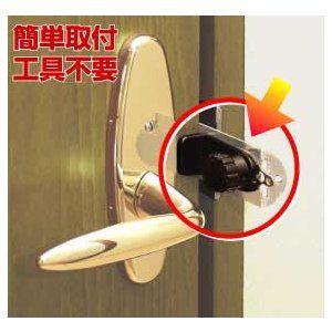 簡易補助錠 鍵 室内ドア用かんたん在宅ロック Sp Ga08 Webショップ