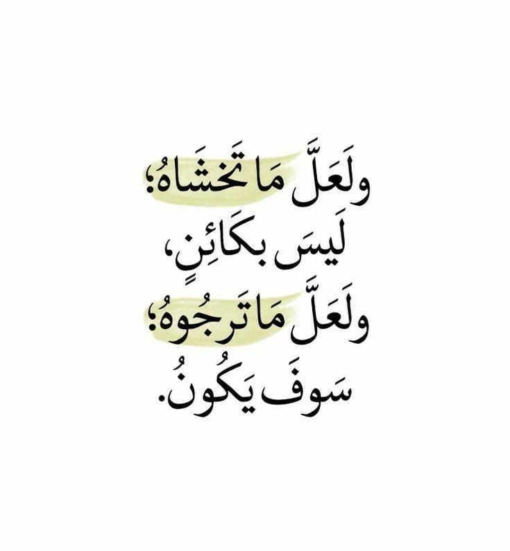 ولعل ما تخشاه ليس بكائن In 2020 Quran Quotes Islamic Quotes Postive Quotes
