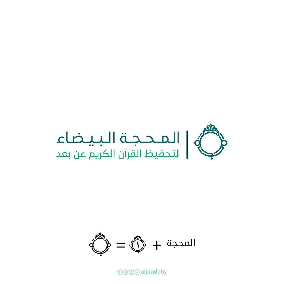 المحجة البيضاء لتحفيظ القرآن الكريم عن بعد Math Logos Math Equations
