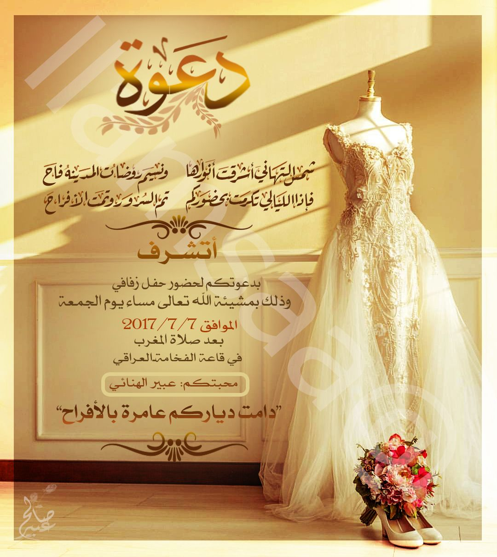 معلومات عن الاإعلان إع ــلآن بسم الله الرحمن الرحيم ل Arabian Wedding Wedding Illustration Wedding Logo Design
