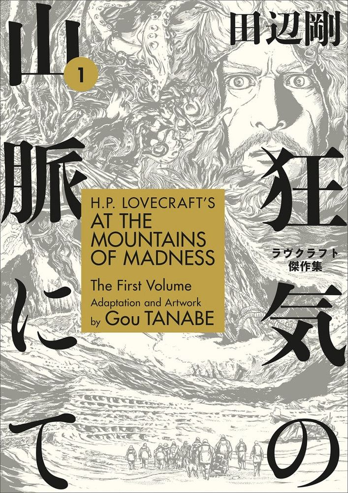 H.P. Lovecraft's At the Mountains of Madness Manga Volume