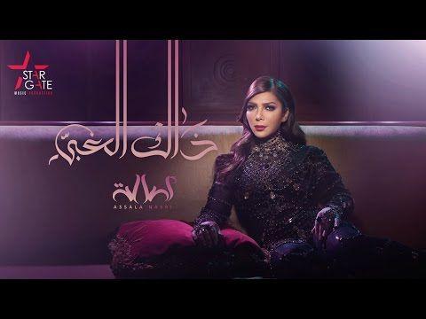 Assala Thak El Ghaby أصالة ذاك الغبي Youtube My Love Song Entertainment Video Love Songs