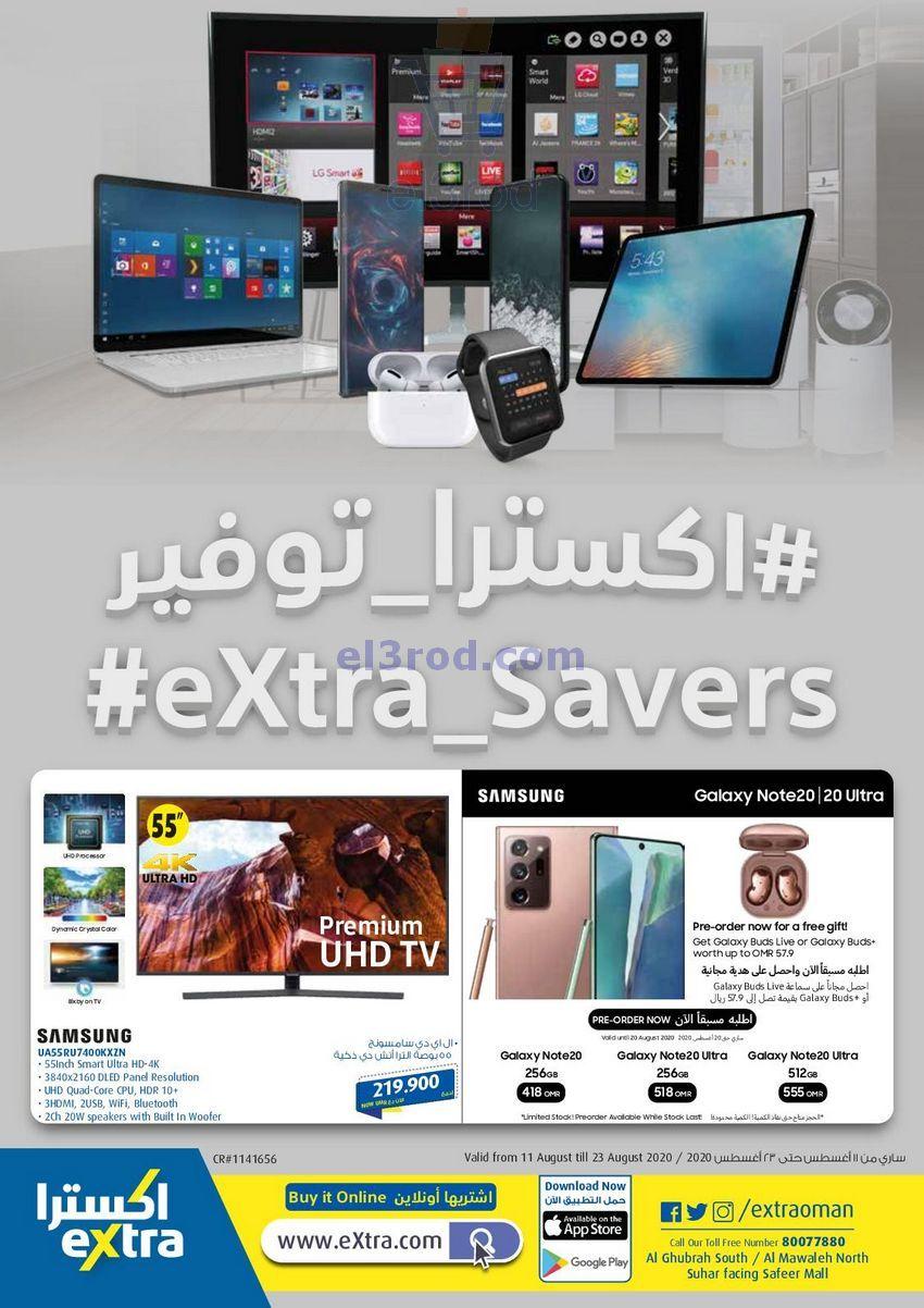 عروض معارض اكسترا ستورز عمان 11 حتى 23 8 2020 Uhd Tv Samsung Galaxy Savers