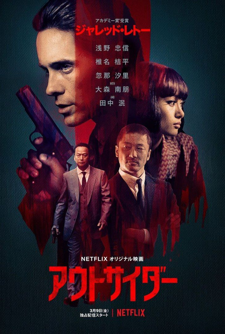 The Outsider new posters and new pics https//teaser