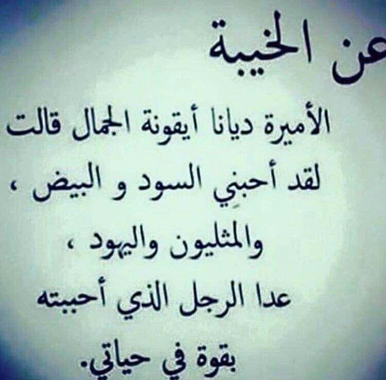 عن الخيبه Quotes English Quotes Arabic