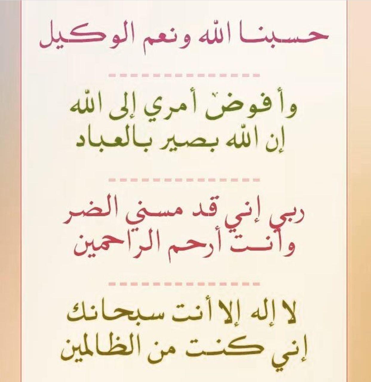 ادعية تفرج الهم والشده بإذن الله Arabic Calligraphy Pray Calligraphy