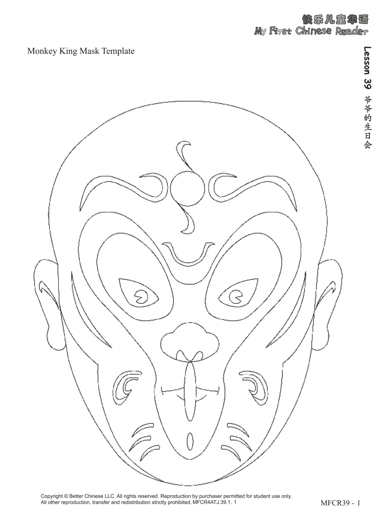 Monkey King Mask Template Chinese Opera Shaolin Kung Fu