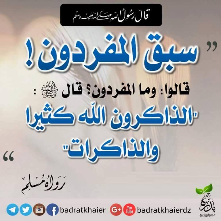 حديث النبي صلى الله عليه وسلم Hadith Quotes Wisdom