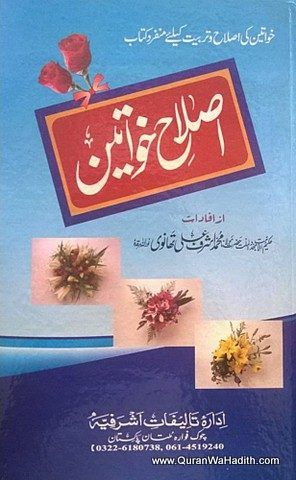maulana ashraf ali thanvi books in hindi