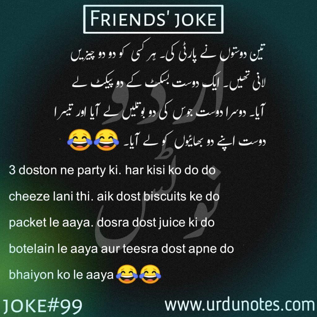 Friends Lateefay English Jokes Friends Quotes Funny Friend Jokes