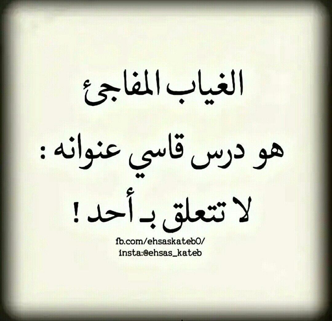 Pin By Inas Gadalla On بيني وبينكم Words Arabic Words Quotes