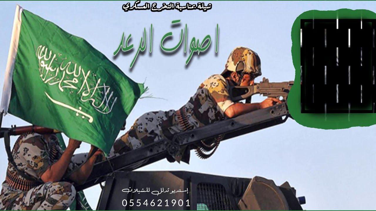 شيلة تخرج عسكري اصـوت الرعــد بإسم فيصل دفعة من القوات الخاصة 2020