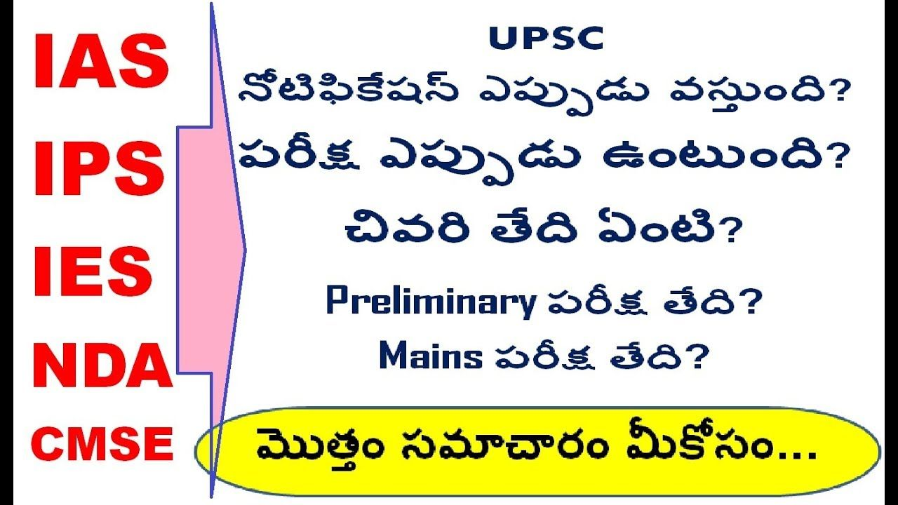 upsc notification 2020 in telugu Up coming notifications