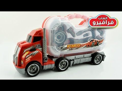 لعبة ورشة بينجو ألعاب فك وتركيب سيارة النقل العاب سيارات اطفال Bingo W Toys Baby Strollers Toy Car