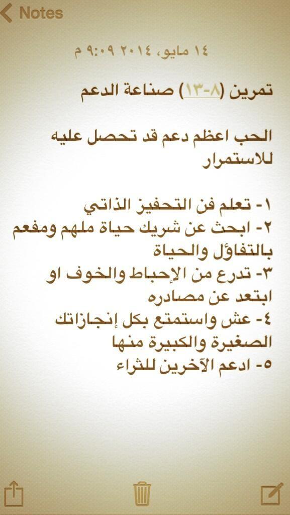 عبدالله العطر On Twitter Wisdom Quotes Life Cool Words Positive Notes