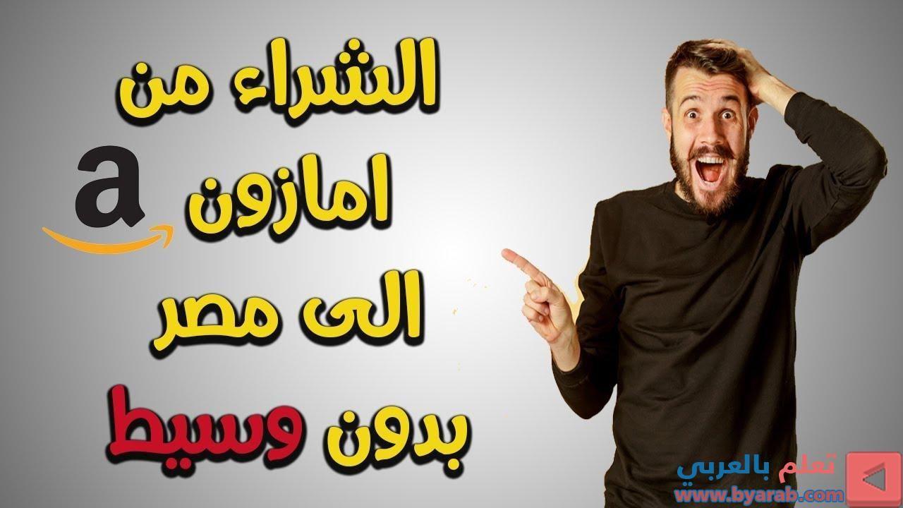 الشراء من امازون مباشر الي مصر بدون وسيط وحل مشكلة الليميت Elis