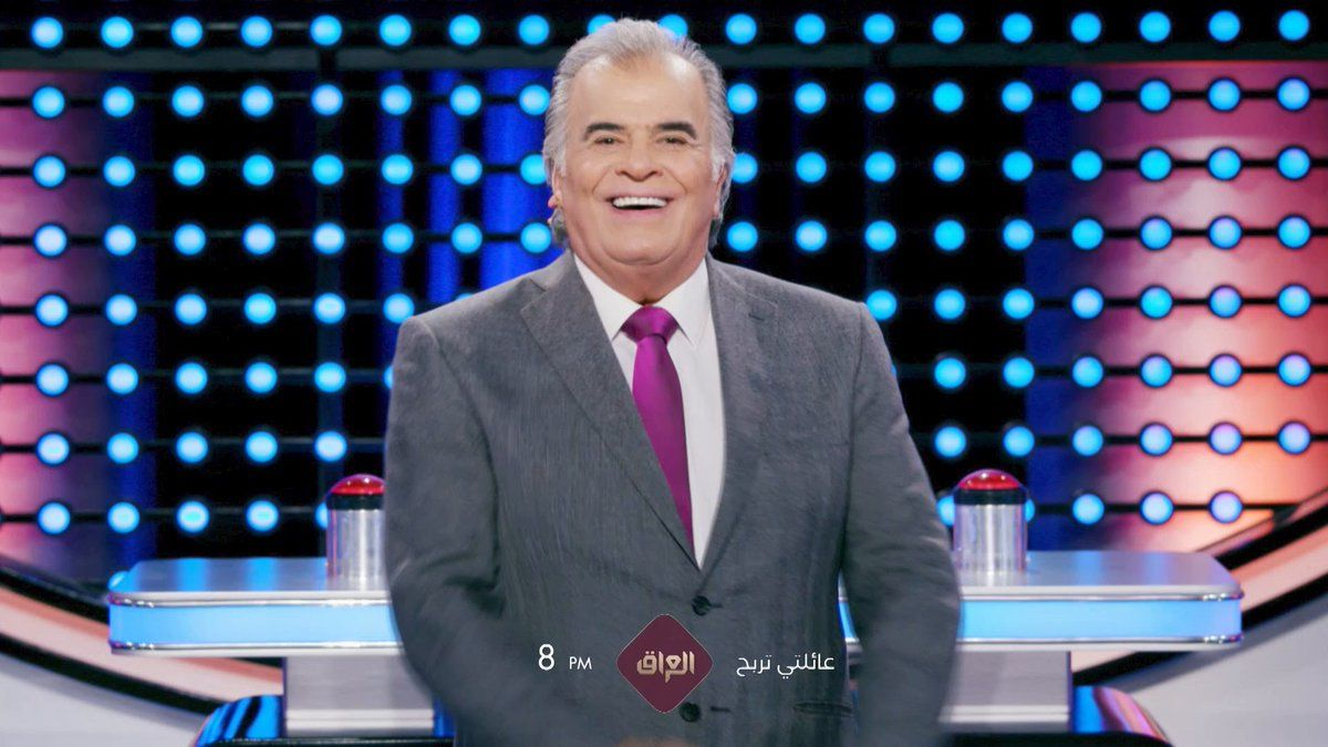موعد وتوقيت عرض برنامج عائلتي تربح 2020 على قناة Mbc العراق Talk Show Lol Talk