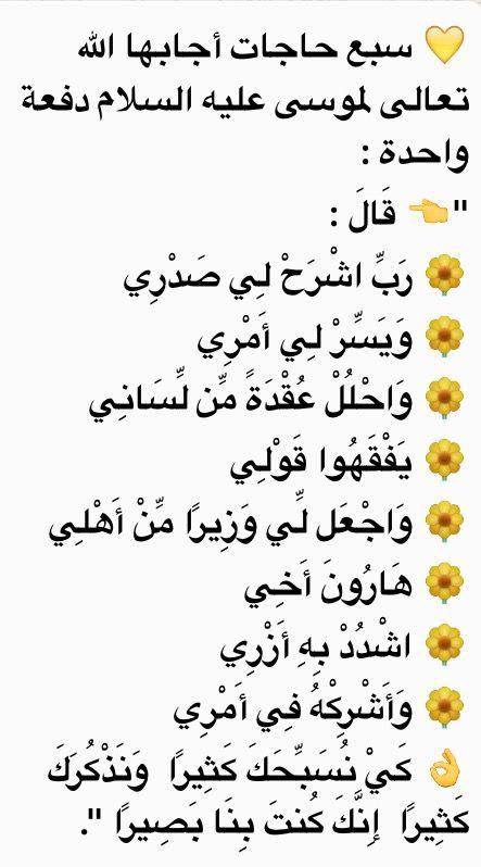 فكان الجواب قد أوتيت سؤلك يا موسى اجمع رغباتك وأكثر سؤالاتك واهتف Islamic Phrases Quran Quotes Love Quotes For Him